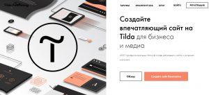 перенос сайта с тильды на вордпресс украина заказать услугу переноса сайта