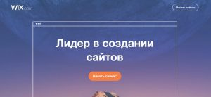 фото перенос сайта с WiX на wordpress украина заказать услугу переноса сайта