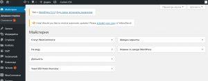 поддержка сайта на wordpress администрирование сайтов украина контент